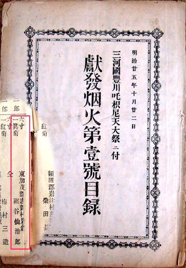 toyokawa1:2
