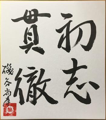 shoshikantetsu